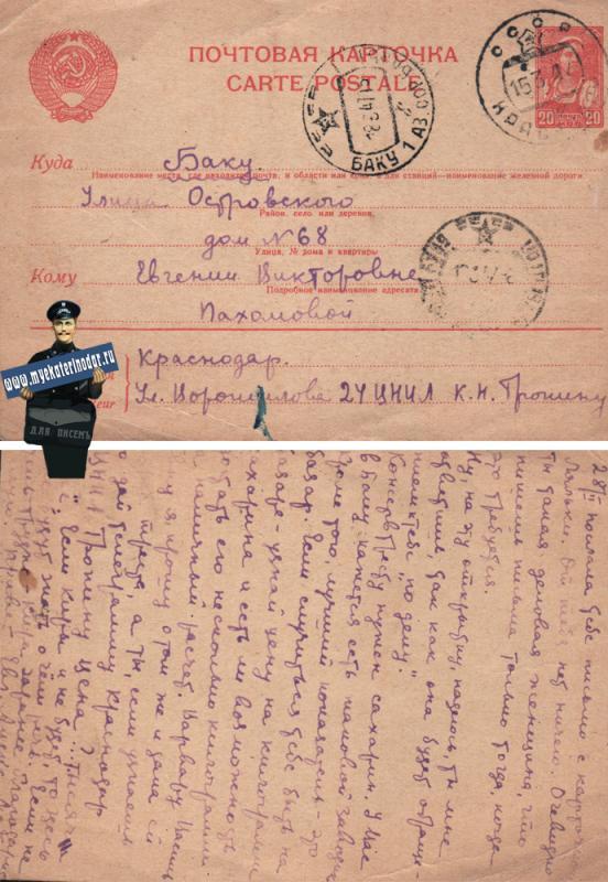 Краснодар, 15.03.1947