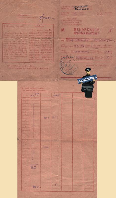 Краснодар, 1942 год. Явочная карточка художника Кравченко Константина