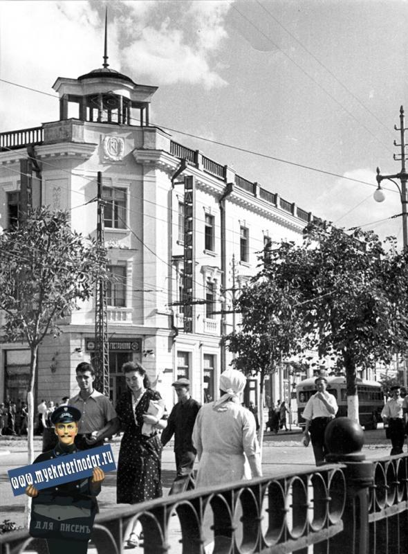 Краснодар. Административный дом Крайпотребсоюза. 1951 год.
