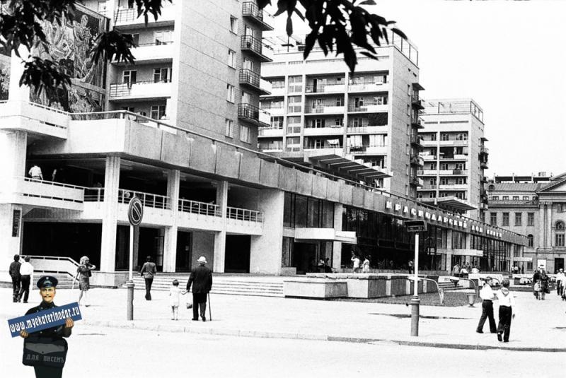 Краснодар. Дом книги, 1978 год.