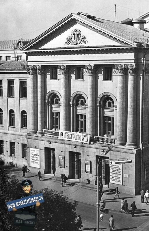 Краснодар. Драматический театр им. М. Горького, 1967 год