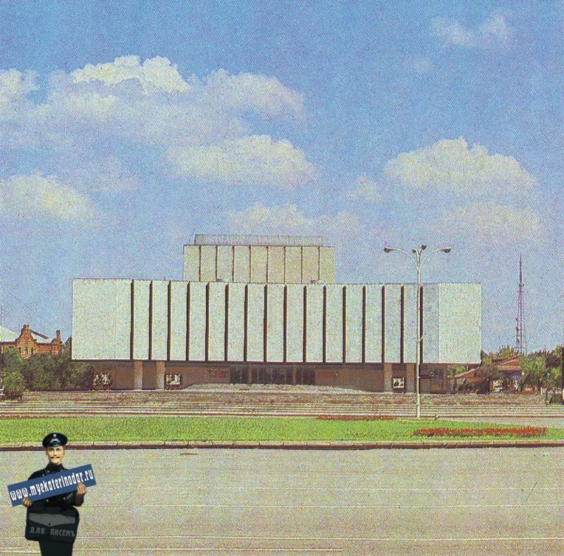 Краснодар. Драматический театр имени Горького, 1985 год