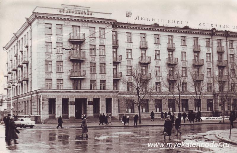 """Краснодар. Гостиница """"Центральная"""", не ранее 1962 года"""