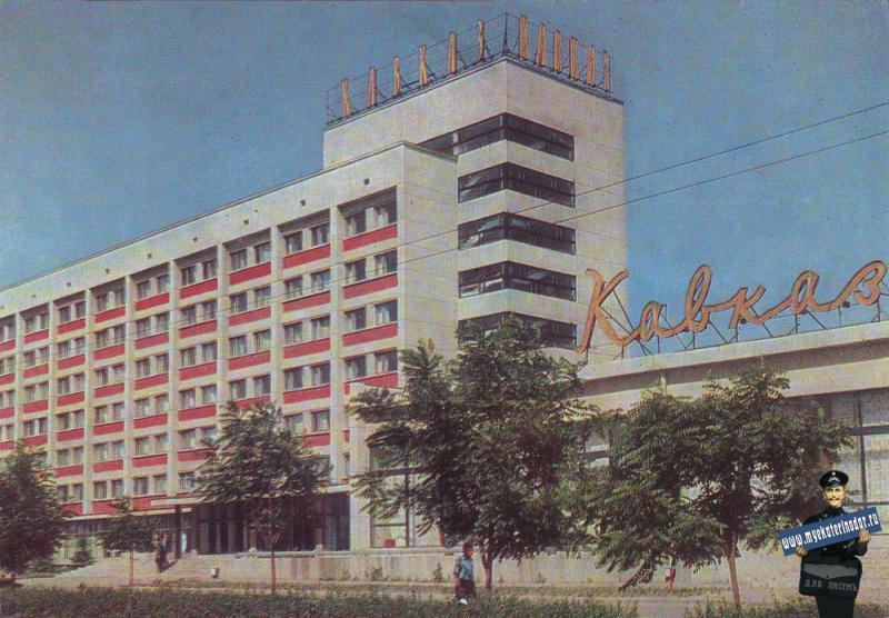 """Краснодар. Гостиница """"Кавказ"""""""