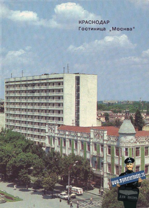 "Краснодар. Гостиница ""Москва"""