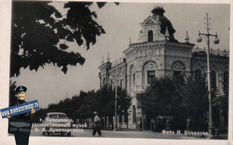 Краснодар. Художественный музей им. А.В.Луначарскорго