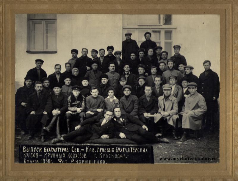 Краснодар, Курсы бухгалтеров крупных колхозов, 08 марта 1930 года.