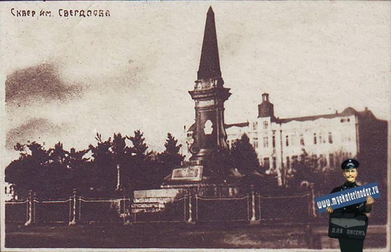 Краснодар. Место бывшего памятника Императрице Екатерины.