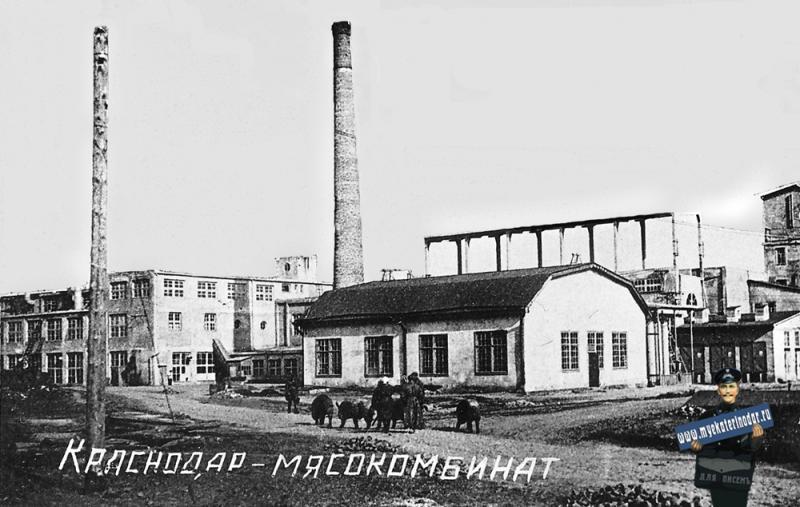 Краснодар. Мясокомбинат , 1933 год.