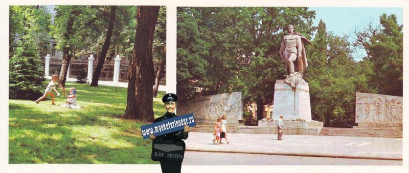 Краснодар. Памятник советским воинам освободителям Краснодара. В городском сквере.