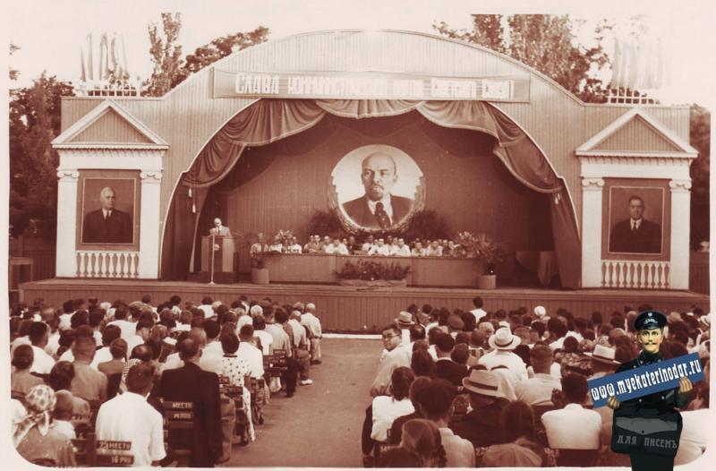 Краснодар. Парк им. М. Горького 1956 г.
