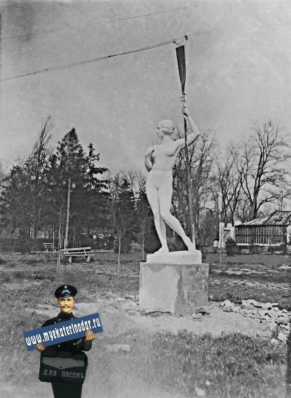 Краснодар. Парк культуры и отдыха им. М. Горького, 3 мая 1938