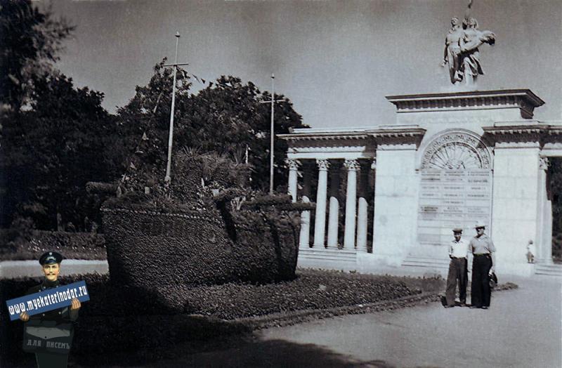 Краснодар. Первомайский сквер. 1957 год.