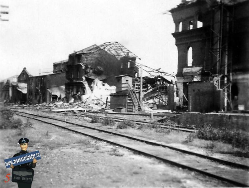 Краснодар. Разрушенные здания и строения Маслозавода №2, осень 1942 год.