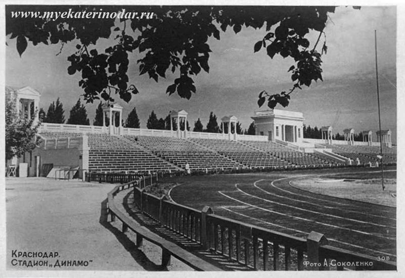 """Краснодар. 308. Стадион """"Динамо"""", 1955 год."""