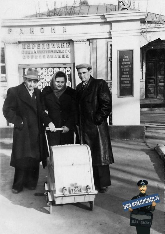 Краснодар. У доски почёта Ленинского района, 50-е годы.
