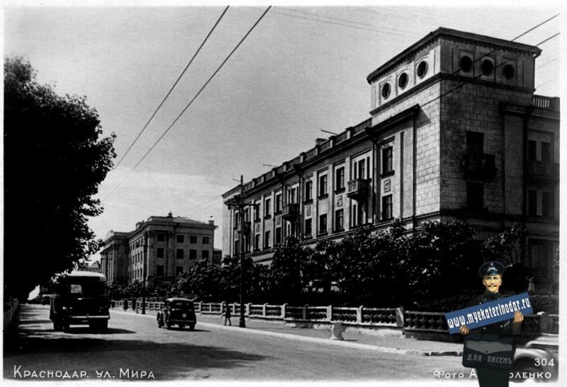 Краснодар. 304. Улица Мира, 1955 год