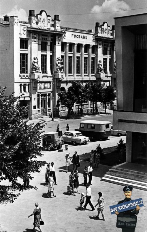 Краснодар. Здание Госбанка, 1967 год