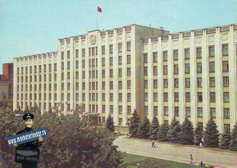 Краснодар. Здание Исполнительного Комитета Краснодарского краевого Совета народных депутатов