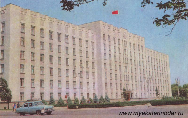 Краснодар. Здание краевого Совета депутатов трудящихся