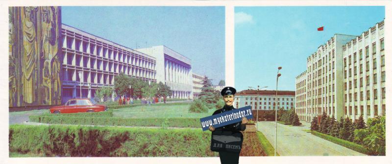 Краснодар. Здание крайисполкома. Кубанский государственный университет.