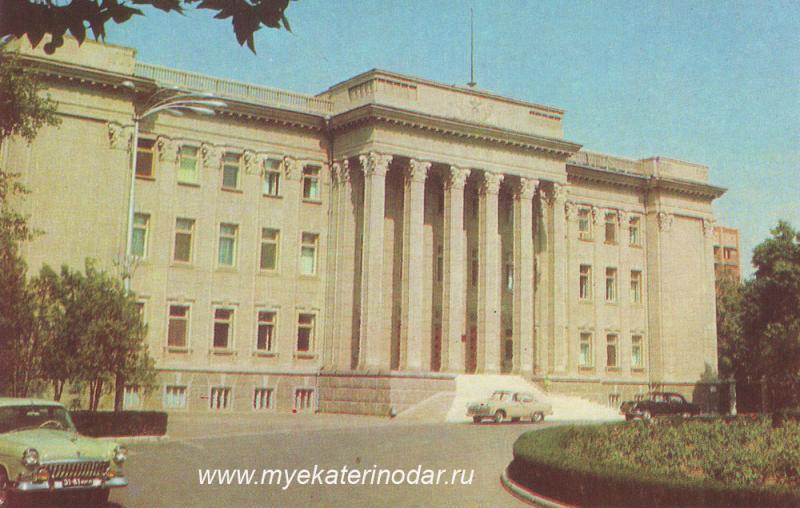 Краснодар. Крайком КПСС, 1971 год