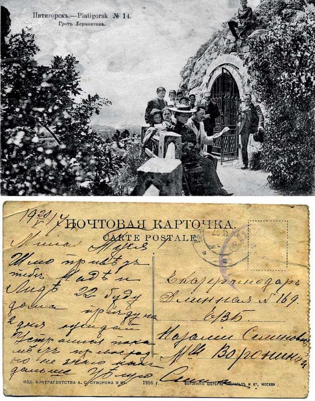 Екатеринодар. Кубанская область. Длинная улица дом №169