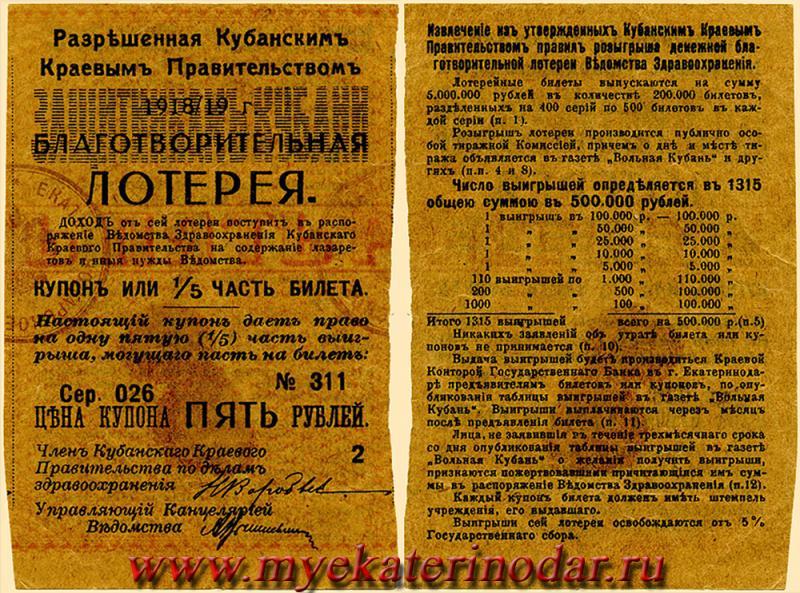 Кубанское краевое правительство. Билет благотворительной лотереи 1918 - 1919 гг.