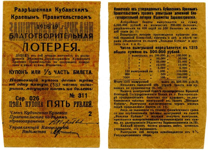 Кубанское краевое правительство. Билет благотворительной лоттереи 1918 - 1919 гг.