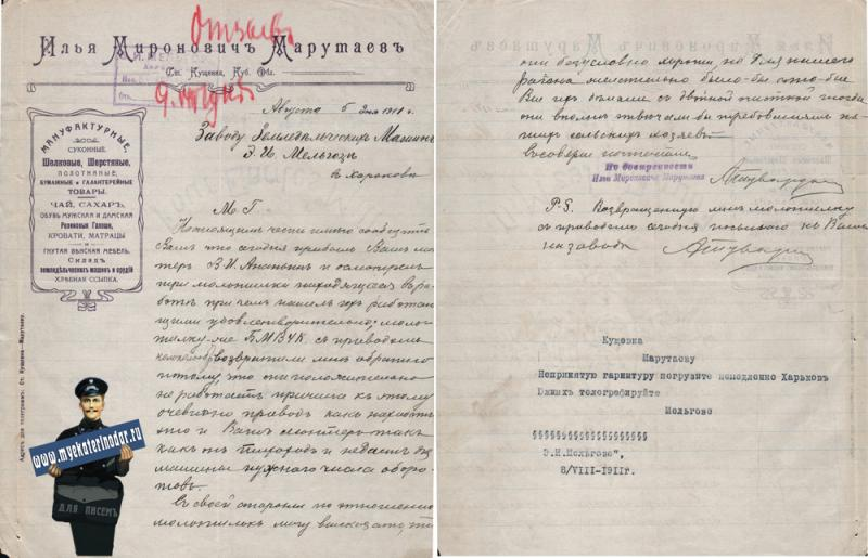 Кущевка. Магазин Марутаева Ильи Мироновича