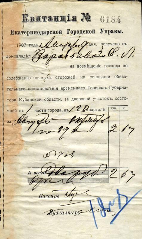 Екатеринодар. Квитанция Городской Управы №6184, 1907 год