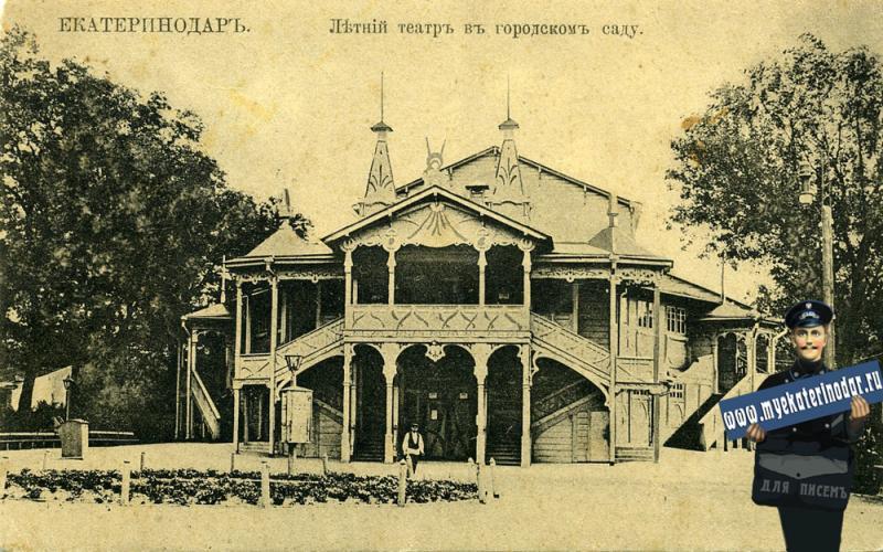 Екатеринодар. Летний театр в Городском саду, до 1917 года
