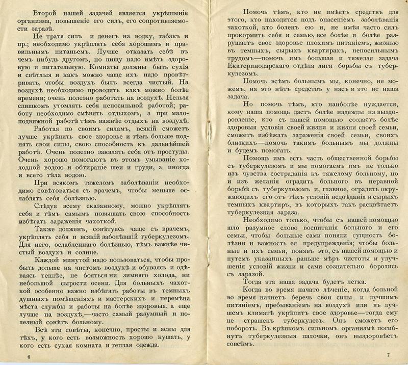 Екатеринодар. Любите жизнь - цените здоровье, 1913 год. Стр. 6-7