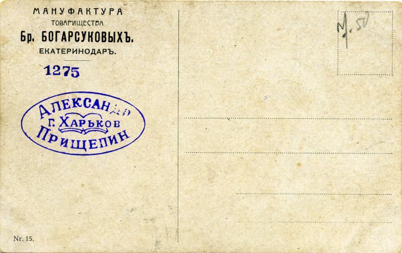 Мануфактура товарищества Бр. Богарсуковых