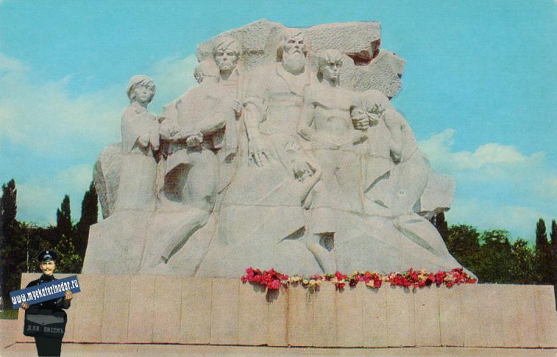 "Краснодар. Мемориал ""Жертвам фашизма"""