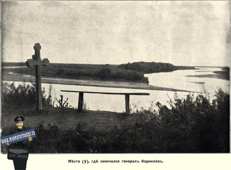 Екатеринодар. Место, где скончался генерал Корнилов, 1919 год