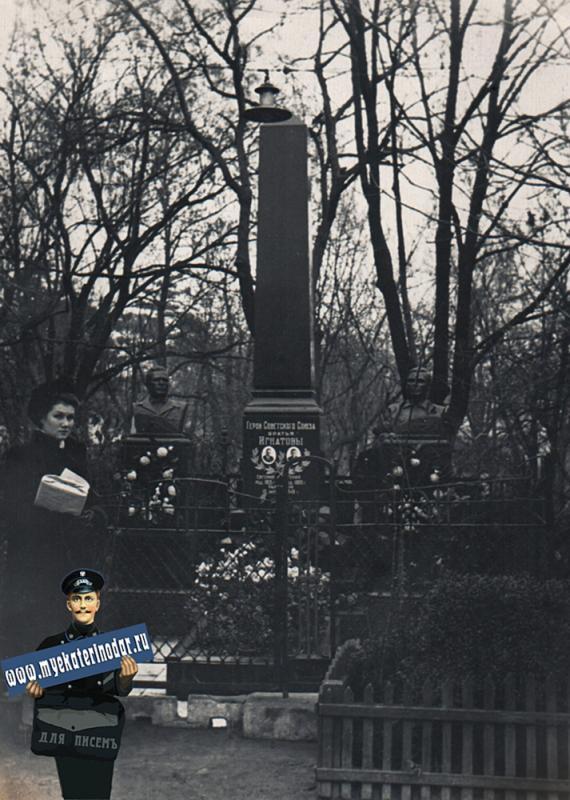 Краснодар. Могила братьев Игнатовых, бывший Екатерининский сквер, 1955 год
