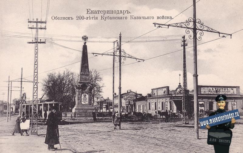 Екатеринодар. Обелиск 200-летия Кубанского Казачьего войска.