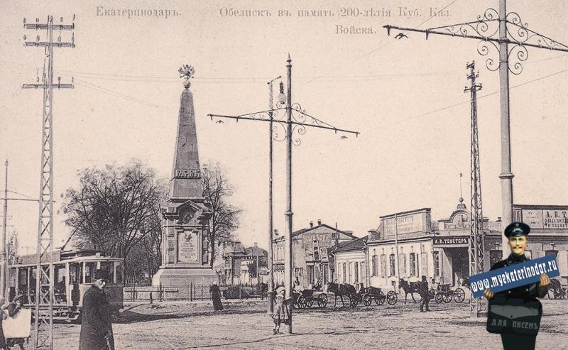 Екатеринодар. Обелиск в память 200-летия Кубанского Казачьего войска