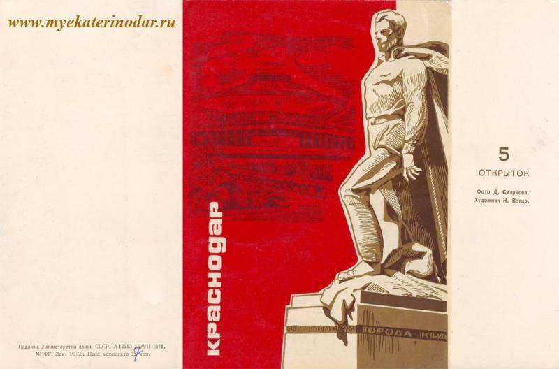 Обложка комплекта открыток издания Министерства связи СССР. 1971 год.