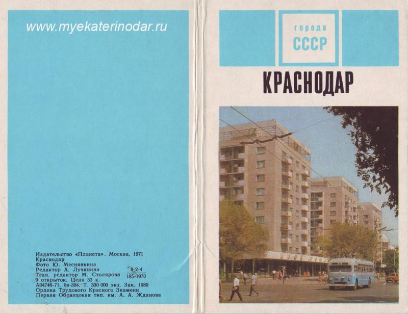 """Обложка комплекта открыток издательства """"Планета"""". 1971год."""
