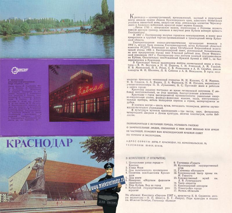 """Обложка комплекта открыток """"Турист"""" 1985г."""