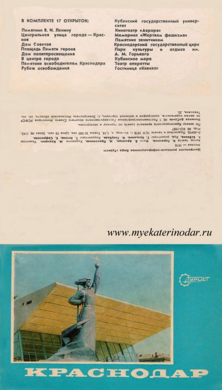 """Обложка комплекта открыток """"Турист"""" 1978г."""