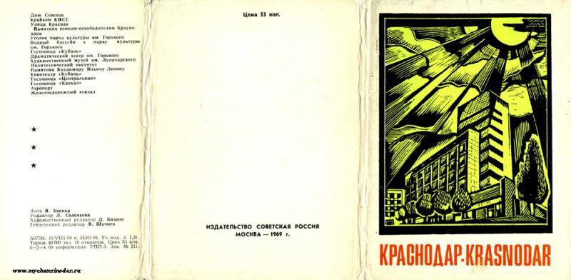 """Обложка комплекта открыток """"Краснодар"""" издательства """"Советская Россия"""", Москва, 1969 г."""