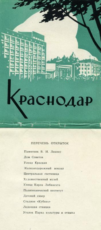 """Обложка комплекта открыток """"Краснодар"""" издательства Главкнижторга Филателия, 1965 год"""
