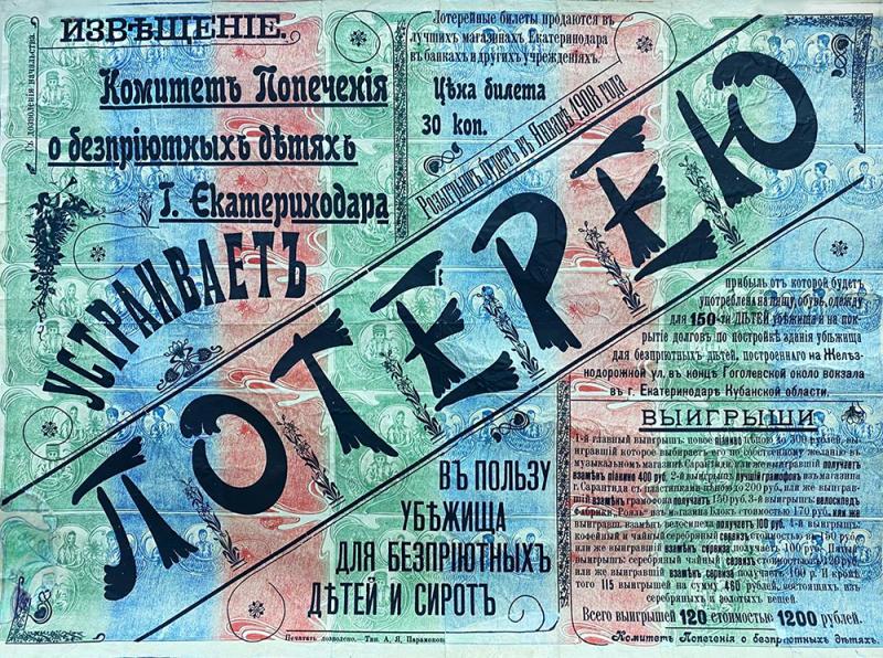 Екатеринодар. Извещение о лотереи Комитета попечения о бесприютных детях города.