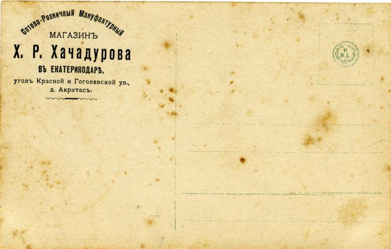 Оптово-Розничный Мануфактурный магазин Х.Р. Хачадурова
