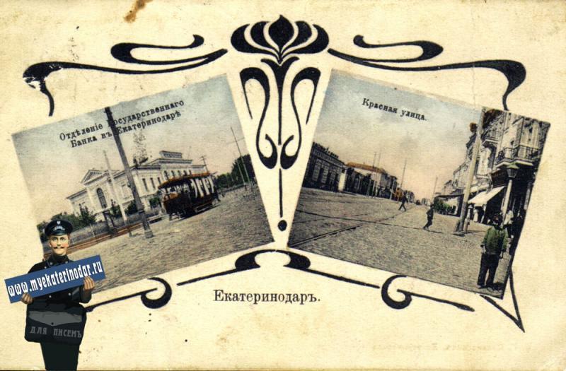 Екатеринодар. Отделение государственного банка и Красная улица