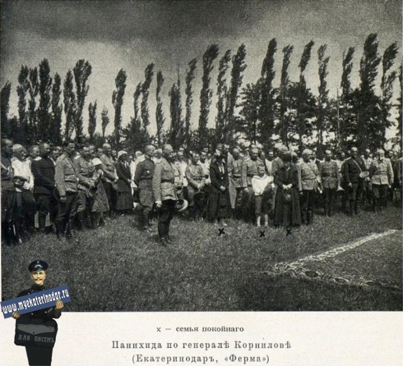 Екатеринодар. Панихида по генералу Л.Г. Корнилову, 1919 год.