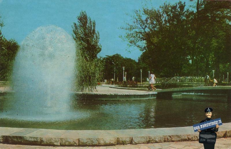 Краснодар. Парк культуры и отдыха им. А. М. Горького (сквер на улице Тельмана)